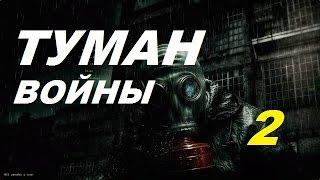Сталкер ТУМАН ВОЙНЫ #2 ОПЕРАЦИЯ