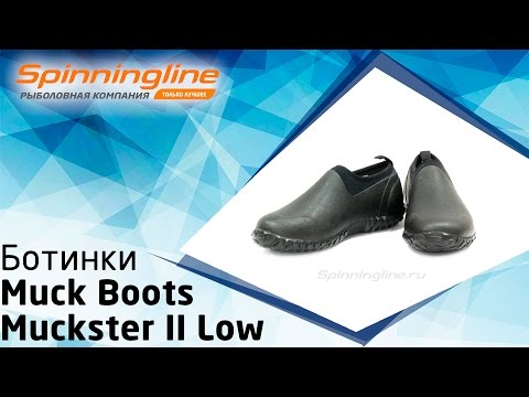 Ботинки Muck Boots Muckster II Low