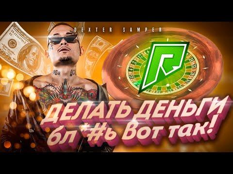 ЛУЧШАЯ ТАКТИКА В КАЗИНО !! ЛЕТНИЙ ДВИЖ НА GTA 5 RADMIR RP / КАЗИНО ГТА 5 РАДМИР РП