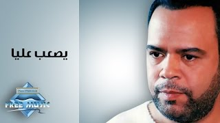 Khaled Agag - Yass3ab 3alaia   خالد عجاج  -  يصعب عليا