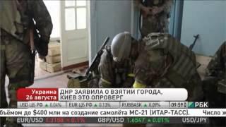 Украина, 26 августа Украинская армия ведёт за бой за Иловайск