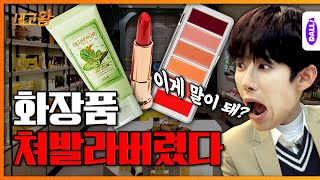 Met and Negotiated with the Cosmetics King [Nego King] Ep.11