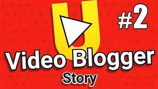 Суровые будни видеоблогера - Video Blogger Story - #2