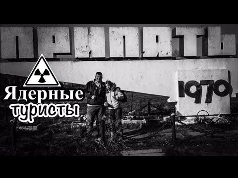 Едем в Чернобыль / Припять / ЧАЭС