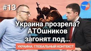 Украина глобальный контекст 13 АТОшники таки пойдут под суд 1 часть