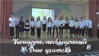 Концерт, посвященный Дню учителя 2019