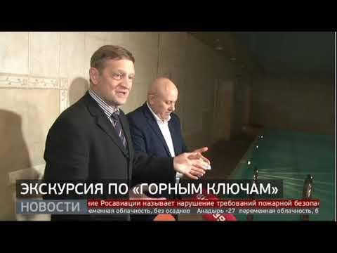Экскурсия по «Горным ключам». Новости. 23/01/2020. GuberniaTV