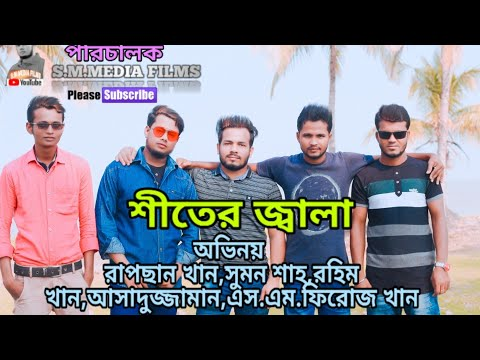 Sheeter Jala (শীতের জ্বালা) bangla song 2019 by S.M.MEDIA FILMS