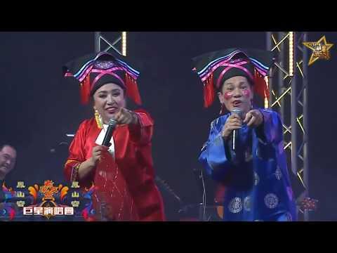 王雷 + 刘玲玲 - 歌台搞笑 (上海滩 搞笑版) @ 凤山宫老菜友会巨星演唱会 Wang Lei + Liu Ling Ling - Getai Banter