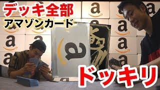【ドッキリ】山札が全部アマゾンカード約200万円分だったら何ターンバレないか!?
