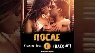 ПОСЛЕ фильм 2019 🎬 музыка OST #11 Yoke Lore - Beige Сэльма Блэр Хиро Файнс Тиффин