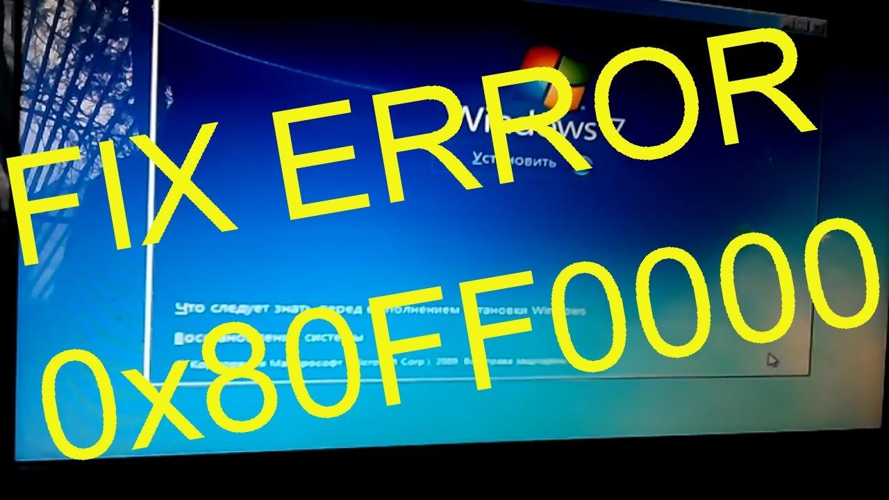 Fix : Windows 7 Installation Stop error 0x80FE0000 0x80FF0000 by CompCenter