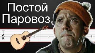Постой паровоз на ГИТАРЕ / для НОВИЧКОВ/ Табы