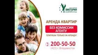 Агентство Виктория - аренда квартир с комиссией 0%(, 2013-04-24T04:05:23.000Z)