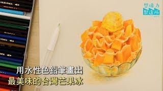 雄獅水性色鉛筆畫芒果冰