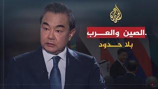 فيديو.. وزير خارجية الصين: للشعب السوري فقط الحق في تقرير مصيره