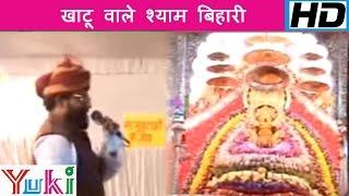 खाटू वाले श्याम बिहारी | Khatu Wale Shyam Bihari | Hindi Shyam Bhajan | Nand Kishor Sharma