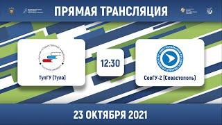 ТулГУ Тула — СевГУ-2 Севастополь Высший дивизион «В» 2021