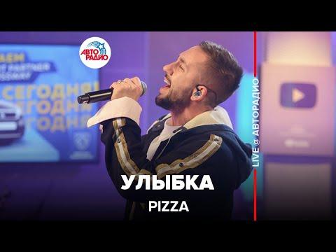 Pizza - Улыбка (LIVE @ Авторадио)