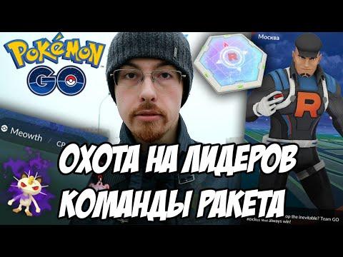 [Pokemon GO] Как найти лидеров Команды R?