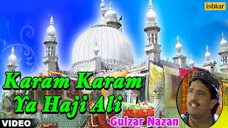 Karam Karam Ya Haji Ali Full Video Song | Gulzar Nazan | Muslim Qawwali  |