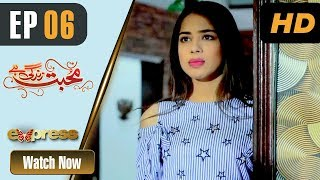 Pakistani Drama | Mohabbat Zindagi Hai - Episode 6 | Express Entertainment Dramas | Madiha