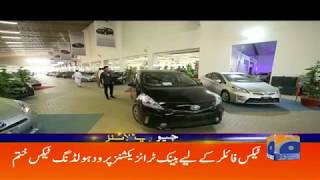 Geo Headlines - 05 AM - 24 January 2019