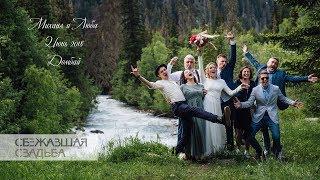 Камерная свадьба Михаила и Любы в горах. Домбай, июнь 2018