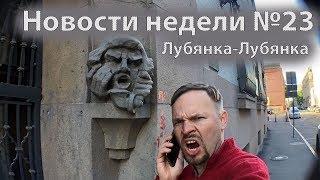 Смотреть видео Москва: новости недели №23: как пережить чемпионат?! онлайн