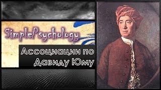 видео Философ Давид Юм кратко