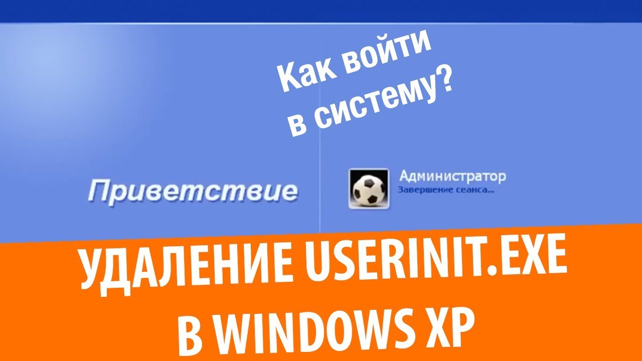 Что если удалить userinit.exe в Windows XP (НЕ ПОВТОРЯТЬ)