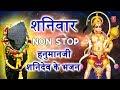 शनिवार Special Non Stop हनुमानजी शनिदेव के भजन I Jai Hanuman Gusai, Shani Amritwani, Best Collection