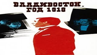 Владивосток, год 1918  (1982 год) (FULL HD 60 FPS)