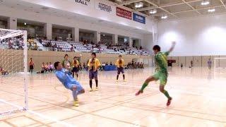Repeat youtube video 第1回全日本ユース(U-18)フットサル大会 準々決勝ハイライト