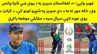 Afghanistan Vs Ireland 3 ODI And 3 T20 Matches Series 2018 | Afghanistan Vs Ireland 2018