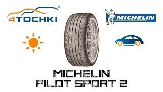 Летняя шина Michelin Pilot Sport 2 на 4 точки. Шины и диски 4точки - Wheels & Tyres(Летняя шина Michelin Pilot Sport 2 на 4 точки. Шины и диски 4точки - Wheels & Tyres Сверхскоростная летняя шина Michelin Pilot Sport..., 2016-05-20T12:19:34.000Z)