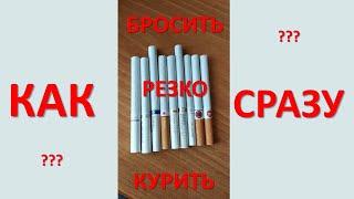 Как бросить курить резко Метод передоз