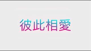 Publication Date: 2021-03-11 | Video Title: 基道中學 - 學生微電影【彼此相愛】(2020)