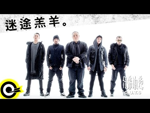 兄弟本色 G.U.T.S【迷途羔羊 Lost in Connection】Official Audio Video