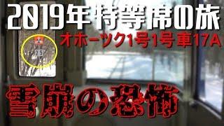 【雪崩の恐怖】雪崩に備えて時速25km以下で山を登るオホーツク1号/乗って応援!JR北海道!vol.16~その3/Japan Train