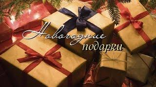 Что я буду дарить на Новый год | Идеи Подарков