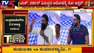 ಸುಮಲತಾ vs ಕುಮಾರಸ್ವಾಮಿ..!? | Sumalatha | CM HD Kumaraswamy | TV5 Kannada