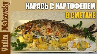 Рецепт карась в сметане с картофелем. Мальковский Вадим