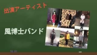 3/22廃校グルーヴ2015のCMです! 【出演アーティスト】(アルファベット...