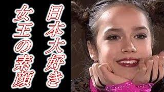 【新女王】ロシアの新星・ザギトワの素顔とは!? アリーナ・ザギトワ 検索動画 9