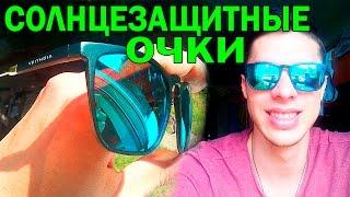 солнцезащитные очки \ брендовые очки VEITHDIA \ посылка из китая(Солнцезащитные очки поляризационные veithdia унисекс мужские и женские VEITHDIA покупал тут - https://goo.gl/Eha0d3., 2016-06-23T08:30:08.000Z)
