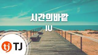[TJ노래방] 시간의바깥 - IU / TJ Karaoke