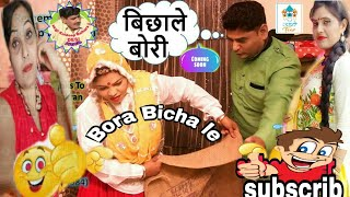 Bori 20 Bicha 20 Le 20 || Haryanvi Comedy Video || Funniest Video || Like ! Share Subscribe