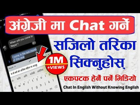 English मा Chat गर्ने सजिलो तरिका सिक्नुहोस Nepali To English Translation Keyboard By Techno Kd