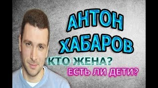 АНТОН ХАБАРОВ - ЛИЧНАЯ ЖИЗНЬ. КТО ЖЕНА? СКОЛЬКО ДЕТЕЙ? Сериал Отчим (2019)